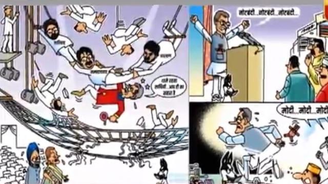 Guajrat Election: BJP indulges in battle of words through cartoon