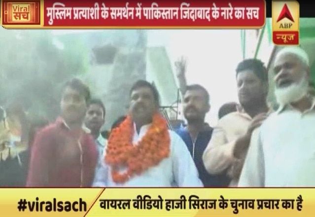 Viral Sach: 'Pakistan Zindabad' slogans raised in favour of a candidate in UP civic polls?