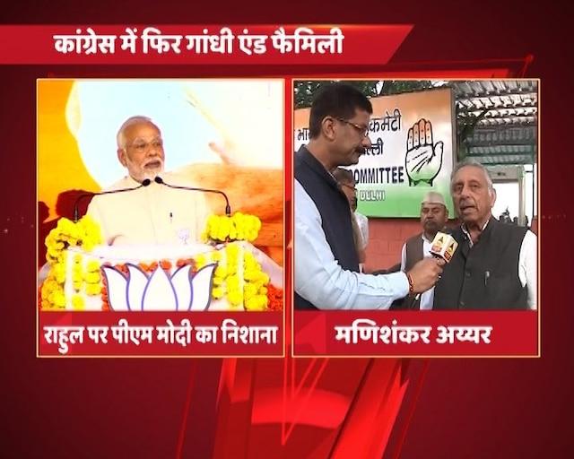 ABP News interview of Mani Shankar Aiyar Modi attacks Rahul's
