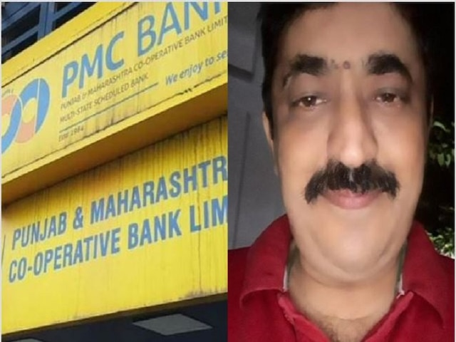 PMC Bank Crisis: 51-Year-Old Depositor Passes Away After Protest; Had Rs 90 Lakh Stuck In Bank