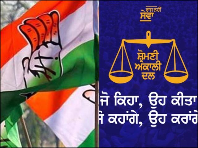 Image result for shiromani akali dal congress