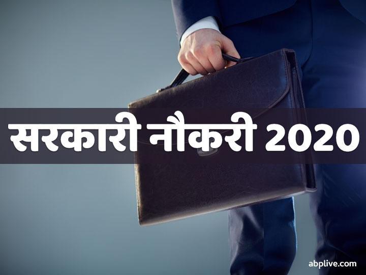 latest sarkari naukri 2020 live updates railway sbi UKSSSC police bank  Home Guard BCECE recruitment 2020