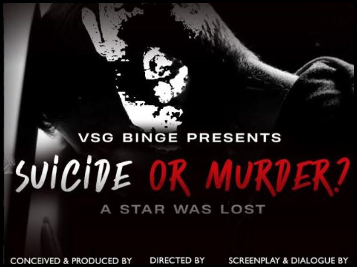 suicide or murder film will be made on sushant singh rajputs life