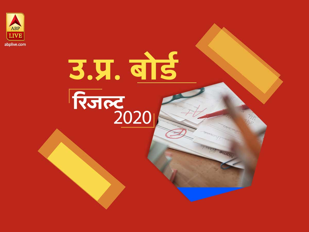 UP Board Highschool and Intermediate Result 2020 Important FAQs, UP Board 10th & 12th Result to be Announced on 27th June