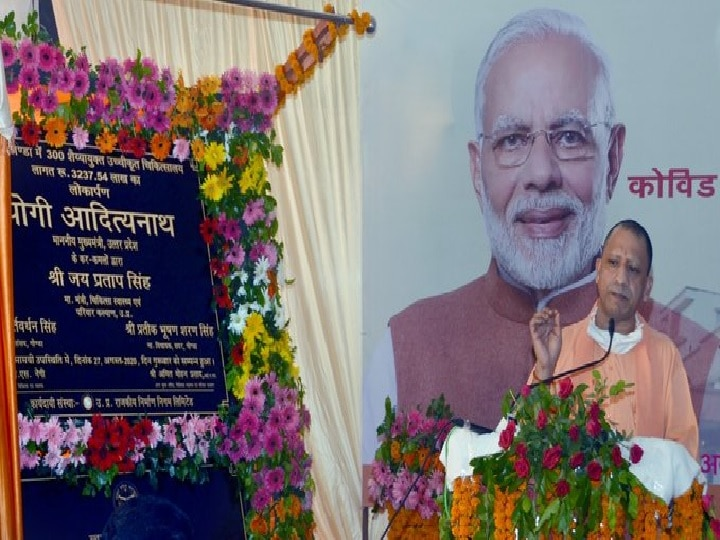 Chief Minister Yogi Adityanath inaugurated Covid 19 hospital in Gonda