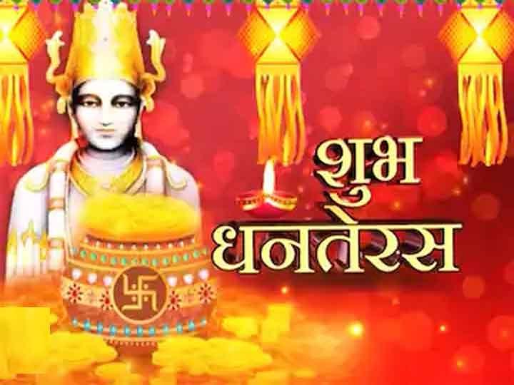 धनतेरस 2020:  जानें इस वर्ष कब है धनतेरस,  क्या है पूजा का शुभ मुहूर्त