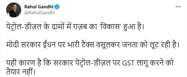 राहुल गांधी का केंद्र पर हमला, बोले- पेट्रोल और डीजल के दामों में गजब का 'विकास' हुआ है