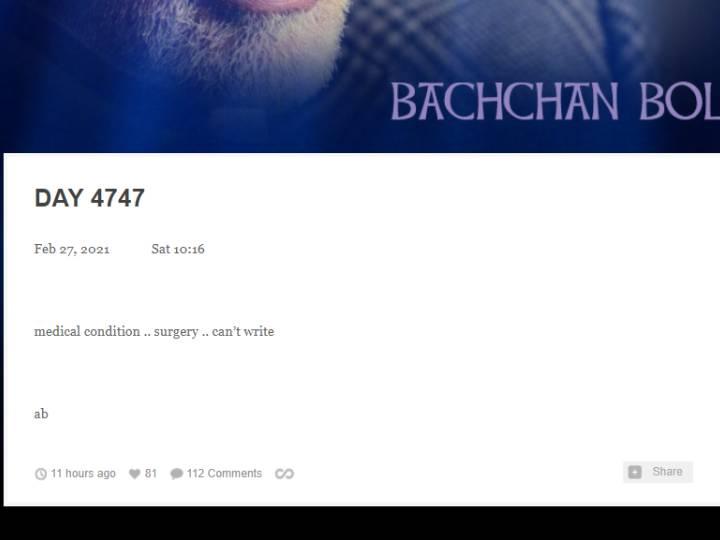Amitabh Bachchan Health: अमिताभ बच्चन की तबीयत बिगड़ी, जल्द होगी सर्जरी