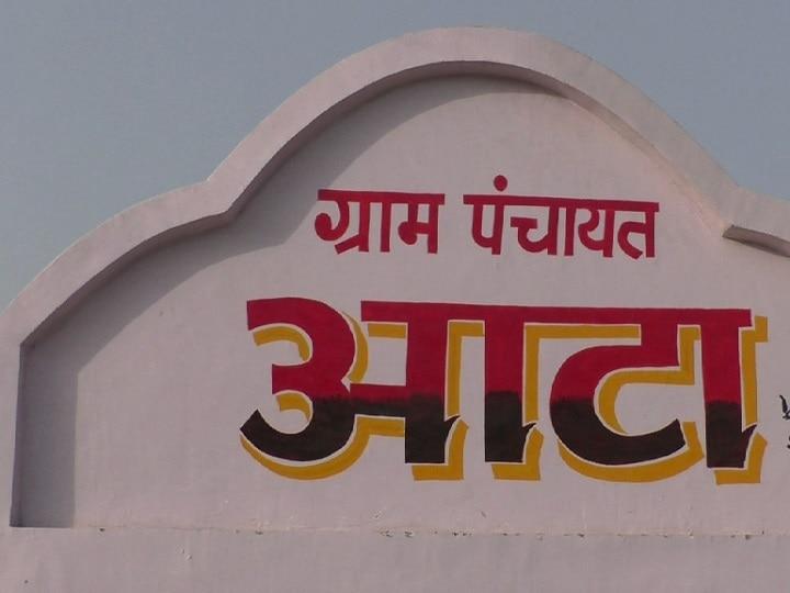 UP Panchayat Election: आजादी के बाद पहली बार यूपी के इस गांव में बदली तस्वीर, जानें- क्या है खास