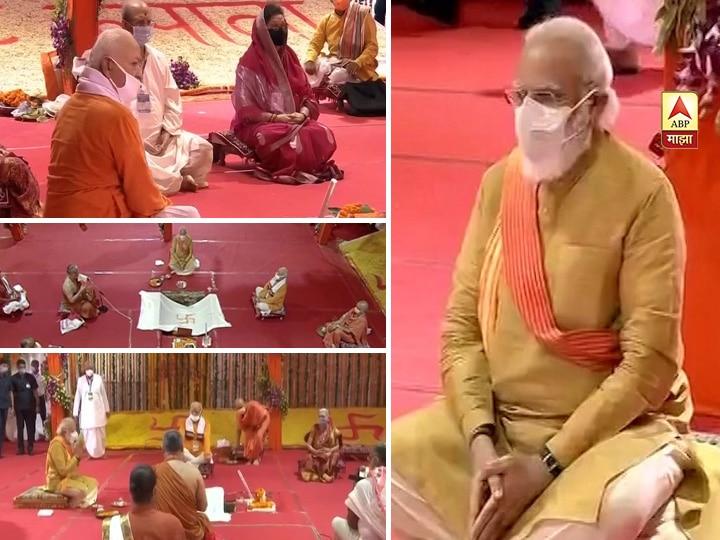 Ram Mandir Bhumi Pujan : 'सियावर रामचंद्र की जय'... अखेर ऐतिहासिक राममंदिराचं भूमीपूजन संपन्न