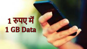 This company is offering 1GB of data for just 1 rupee